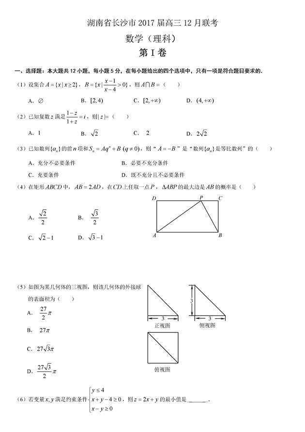 2017湖南省长沙市高三12月联考理科数学试题及答案