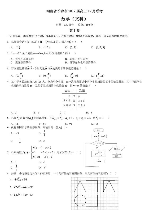 2017湖南省长沙市高三12月联考文科数学试题及答案