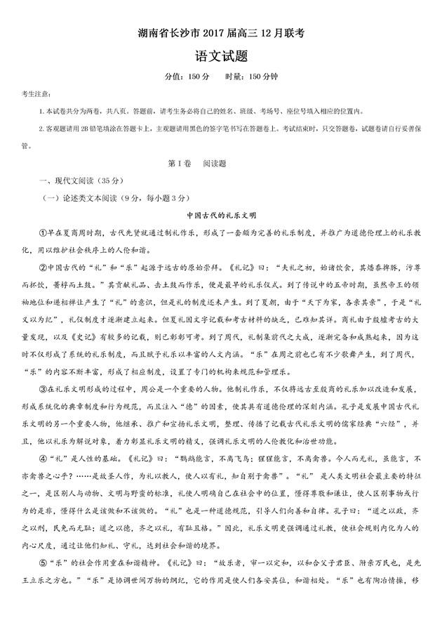 2017湖南省长沙市高三12月联考语文试题及答案