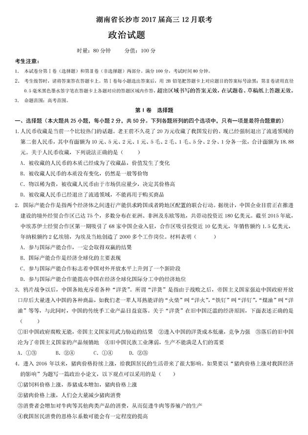 2017湖南省长沙市高三12月联考政治试题及答案