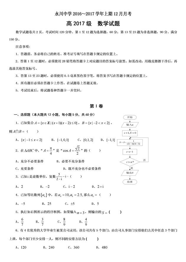 2017永州中学高三12月月考理科数学试题及答案