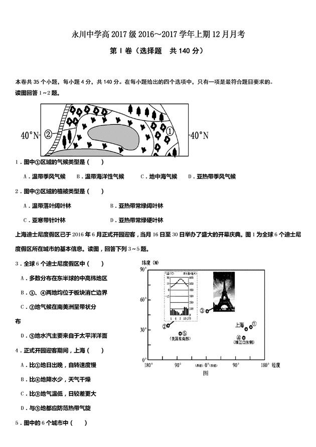 2017永州中学高三12月月考地理试题及答案