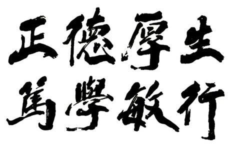 南京师范大学校训及其含义:正德厚生 笃学敏行