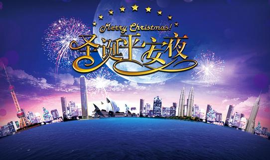 双语:Christmas Eve 平安夜用英语怎么说