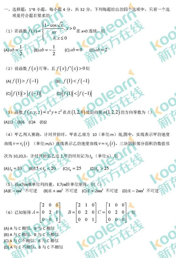 2017考研数学一单选题真题及答案解析