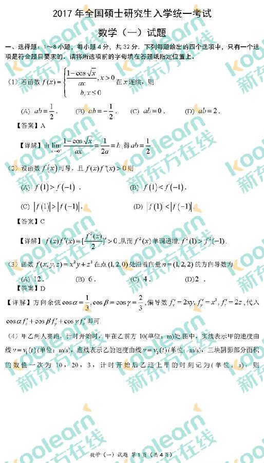 2017考研数学一填空题真题及答案.jpg