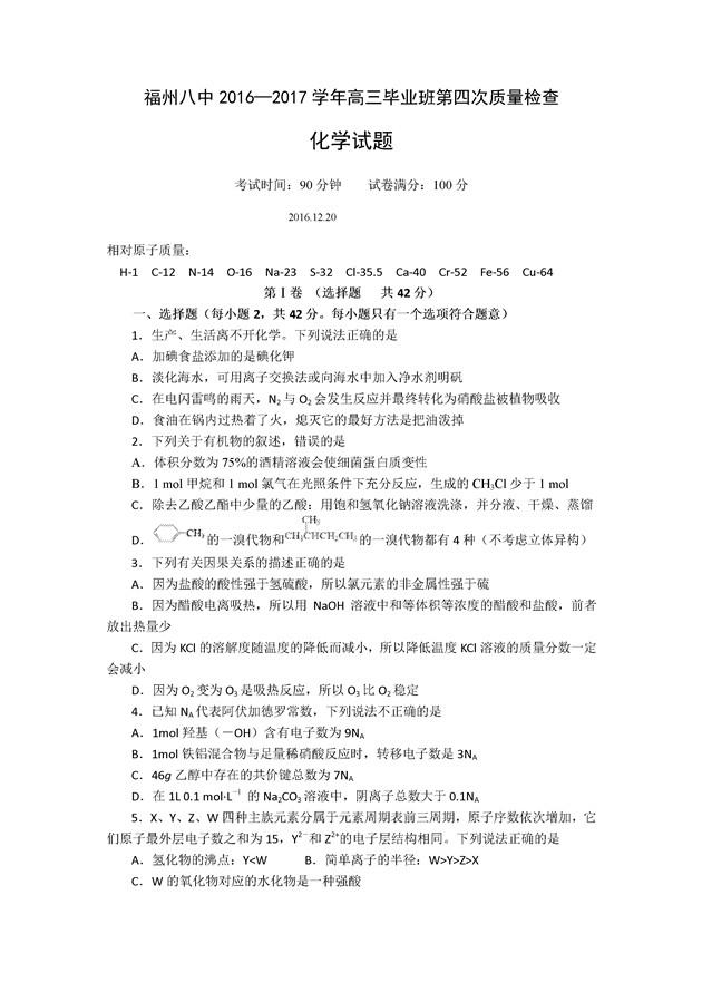 2017福建福州八中高三第四次质检化学试题及答案