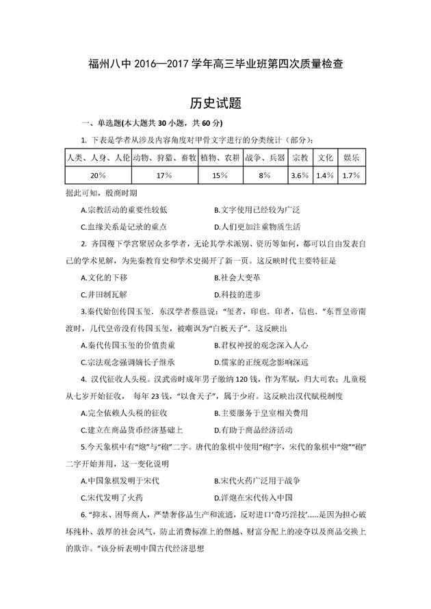 2017福建福州八中高三第四次质检历史试题及答案