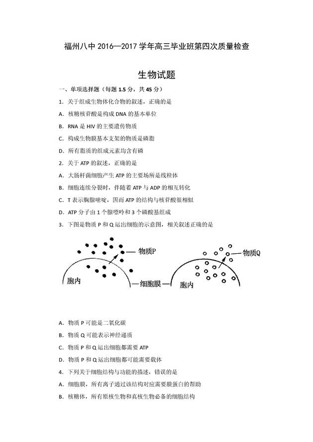 2017福建福州八中高三第四次质检生物试题及答案