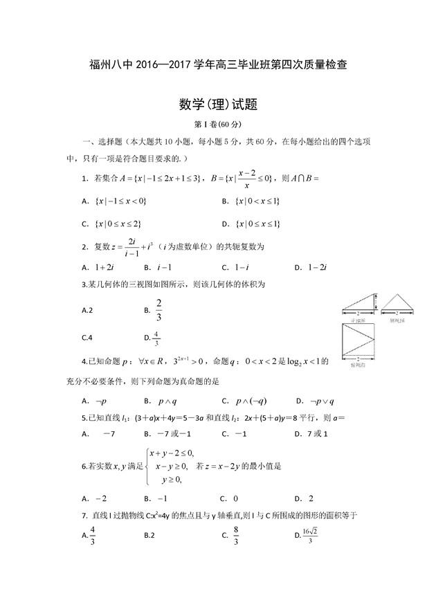 2017福建福州八中高三第四次质检理科数学试题及答案