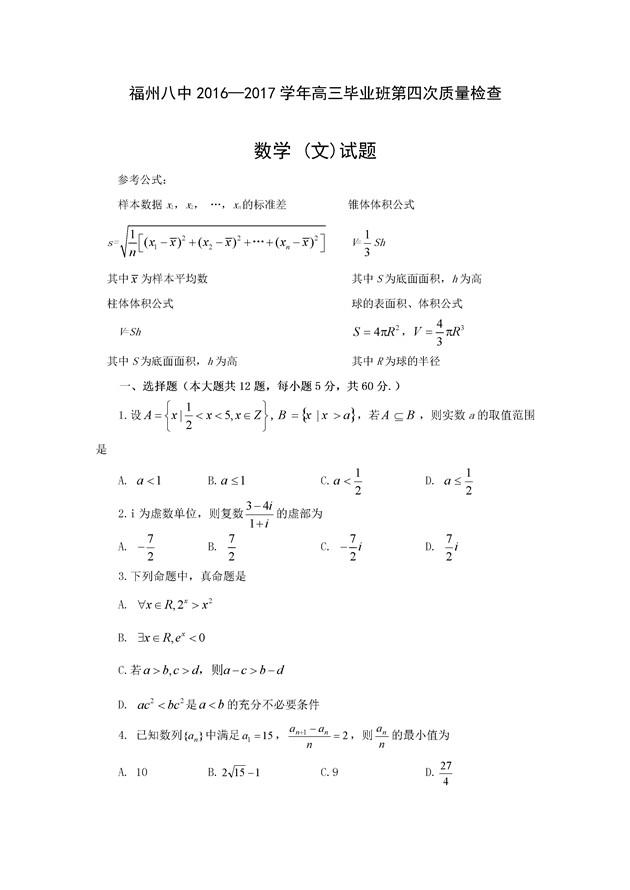 2017福建福州八中高三第四次质检文科数学试题及答案