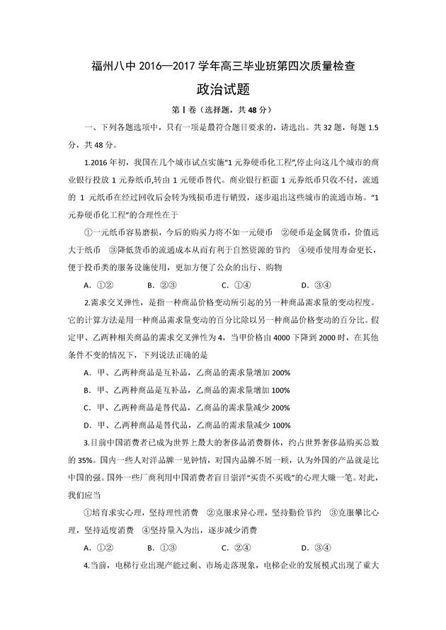 2017福建福州八中高三第四次质检政治试题及答案