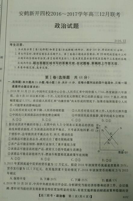 2017河南安鹤新开四校高三12月联考政治试题及答案