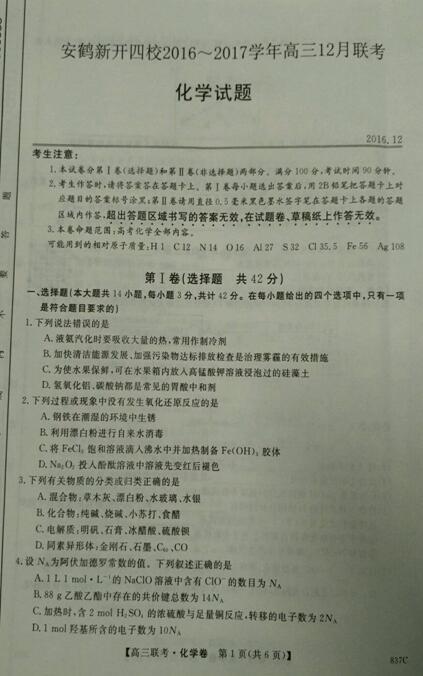 2017河南安鹤新开四校高三12月联考化学试题及答案