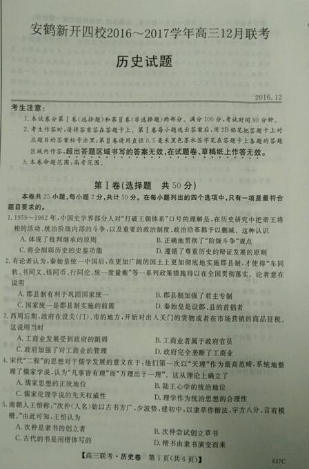 2017河南安鹤新开四校高三12月联考历史试题及答案