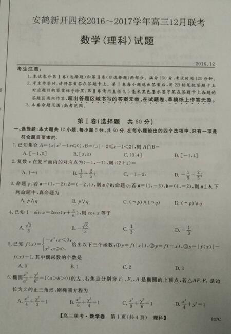 2017河南安鹤新开四校高三12月联考理科数学试题及答案
