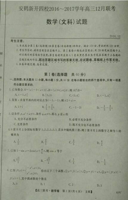 2017河南安鹤新开四校高三12月联考文科数学试题及答案