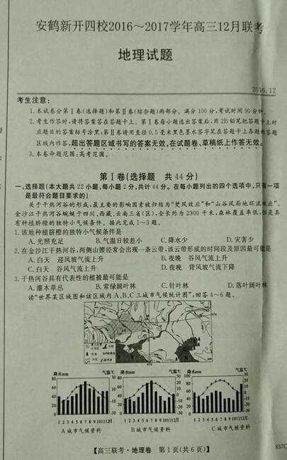 2017河南安鹤新开四校高三12月联考地理试题及答案