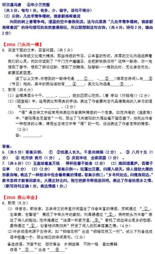 2016北京中考一模初中语文v初中汇编之试题运用(默写)电竞基础考图片
