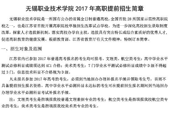 无锡职业技术学院2017年高职提前招生简章