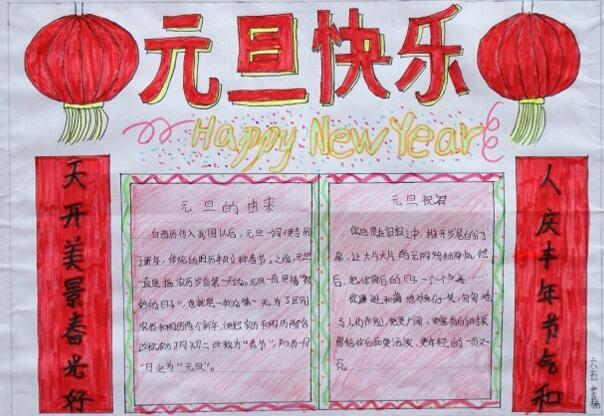 喜迎元旦   关于元旦节的手抄报   关于元旦节的手抄报:庆新年   关于
