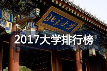 中国校友会网2017中国大学排行榜700强(全榜单)