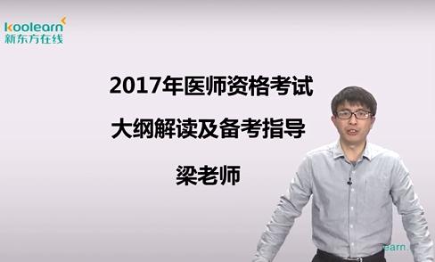 2017年临床医师大纲变化及备考指导(一)