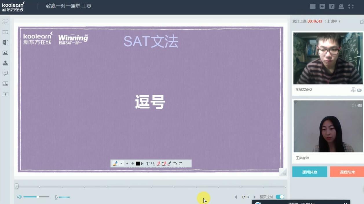 新东方在线王爽:SAT文法中的逗号考点及使用方法