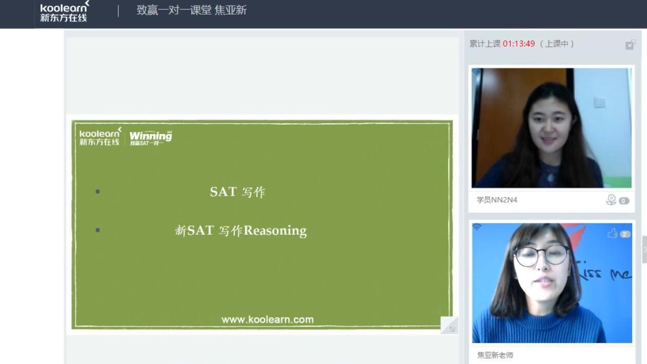 新东方在线焦亚新:SAT写作Reasoning的写法