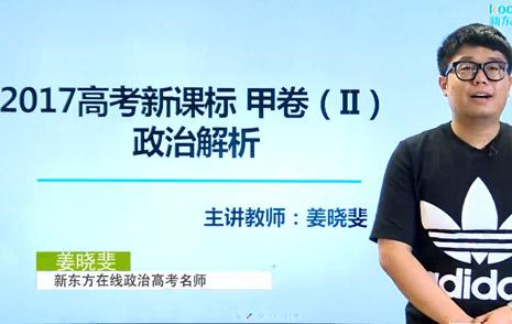 姜晓斐解析2017新课标全国卷2高考政治答案