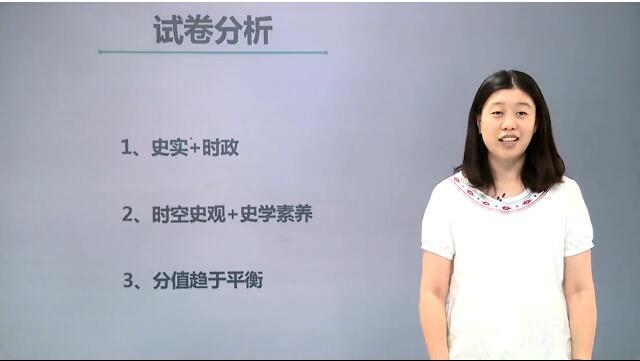 徐芳颖解析2017新课标全国卷1高考历史答案