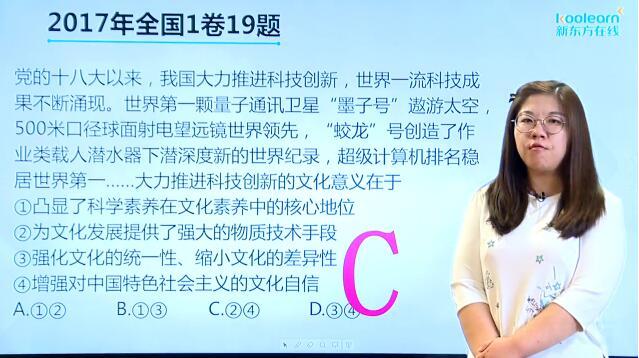 王雪解析2017新课标全国卷1高考政治答案