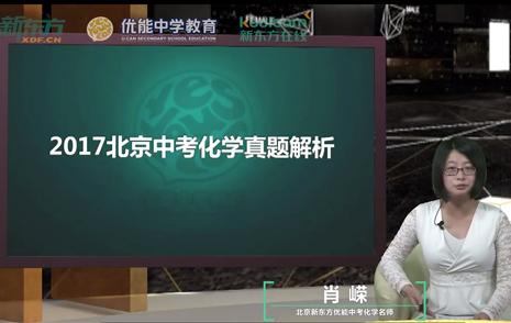 肖嵘:2017北京中考化学试题及答案解析