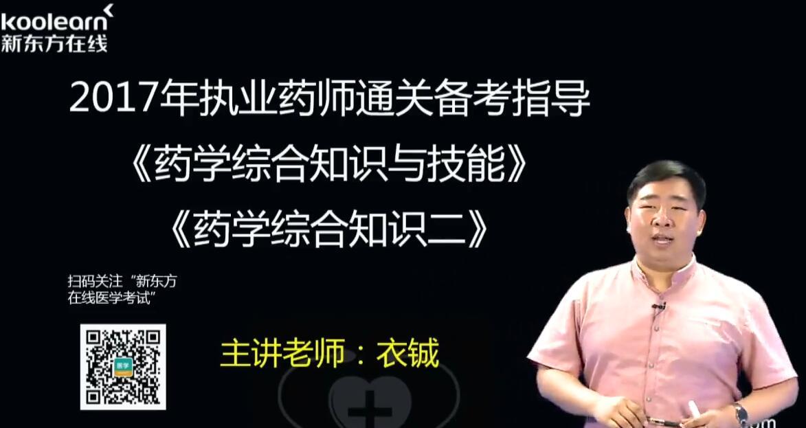 2017年执业药师药二、药综通关备考指导