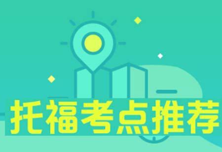 2018年江苏托福考点推荐