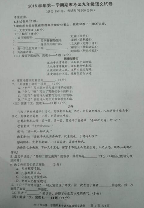 2017上海宝山区初三一模语文试卷图片 33706 482x696