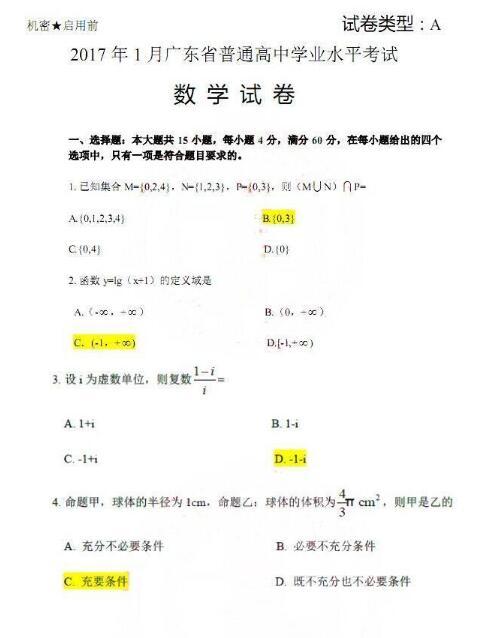 2017年1月广东高中学业水平考试数学试题及答案