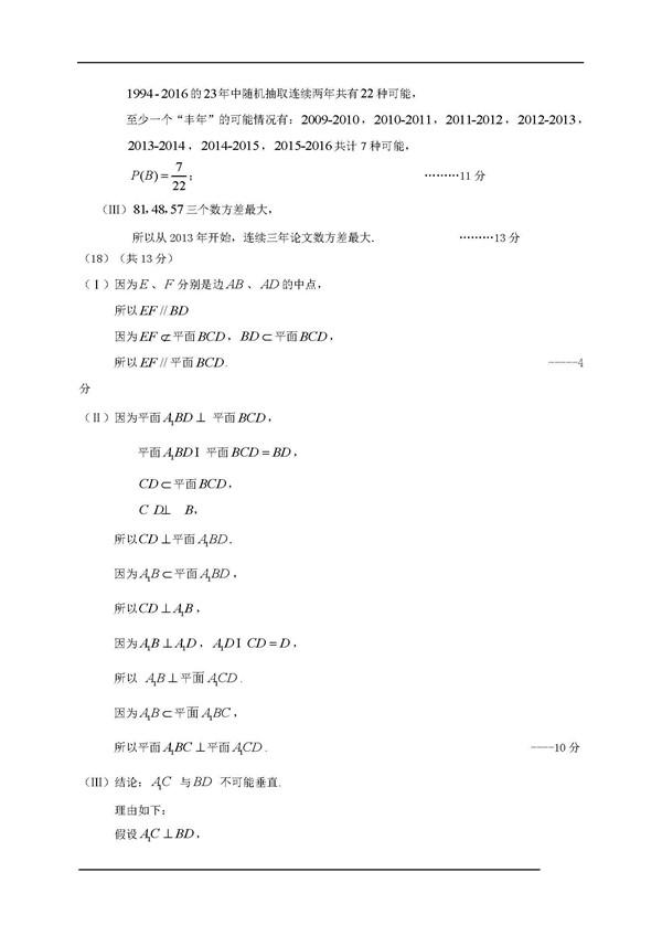 2017北京东城区高三期末文科数学试题及答案
