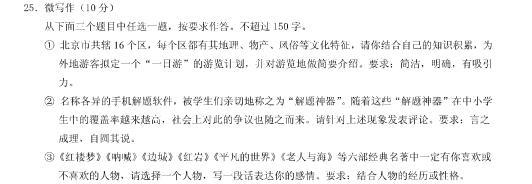 2017北京东城区高三期末语文微写作