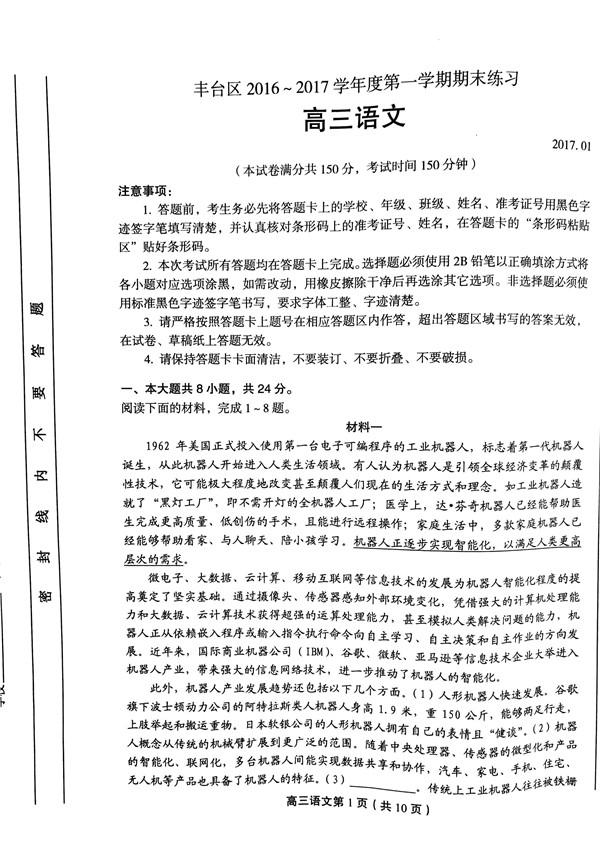 2017北京丰台区高三期末语文试题及答案