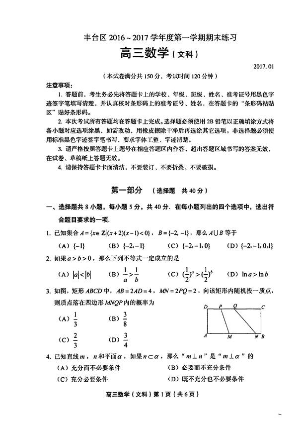 2017北京丰台区高三期末文科数学试题及答案