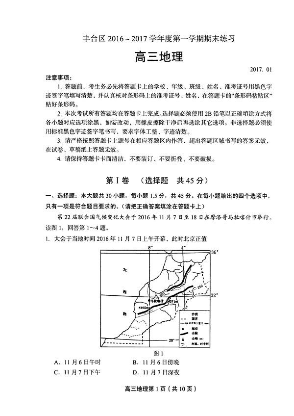 2017北京丰台区高三期末地理试题及答案