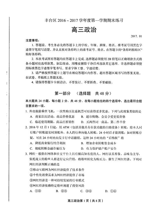 2017北京丰台区高三期末政治试题及答案