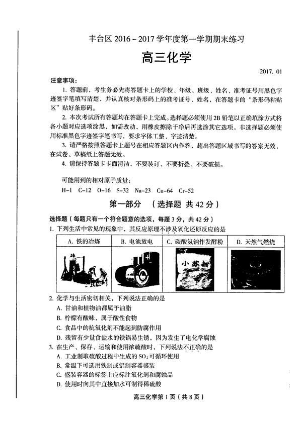 2017北京丰台区高三期末化学试题及答案