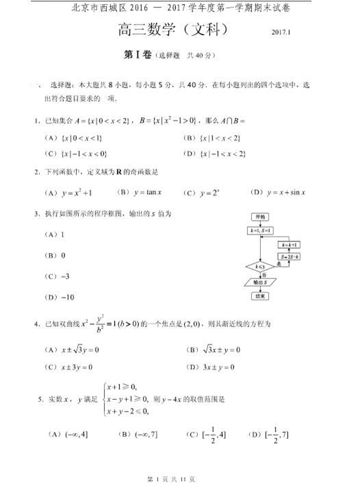 2017北京西城区高三期末文科数学试题及答案