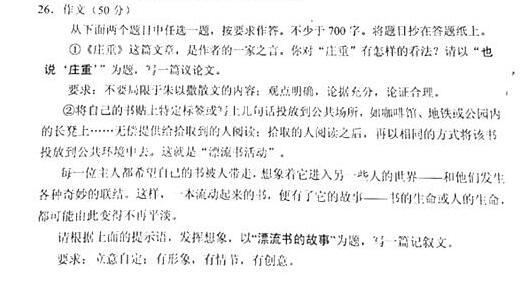 2017北京西城区高三期末语文作文题