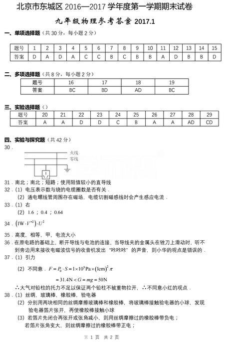2017年北京东城区初三期末物理答案