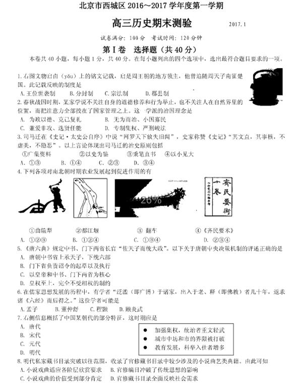 2017北京西城区高三期末历史试题及答案