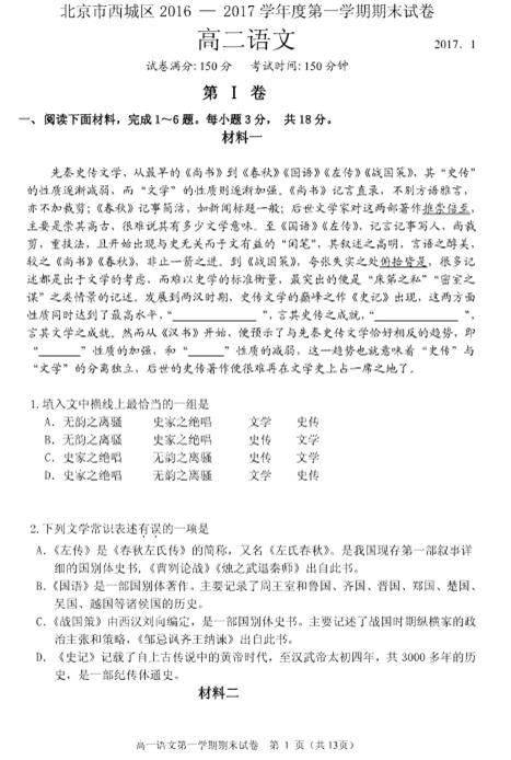 2016-2017北京西城区高二期末语文试题及答案