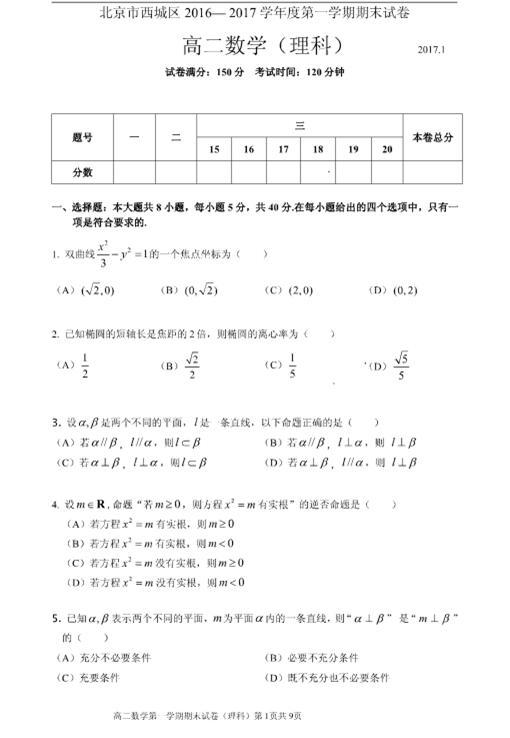 2016-2017北京西城区高二期末理科数学试题及答案